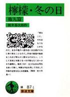 <<政治・経済・社会>> 檸檬・冬の日 他九篇 / 梶井基次郎