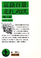 <<政治・経済・社会>> 富嶽百景 走れメロス / 太宰治