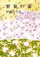 <<政治・経済・社会>> 野菊の墓 / 伊藤左千夫