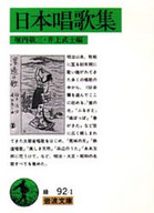 <<政治・経済・社会>> 日本唱歌集 / 堀内敬三