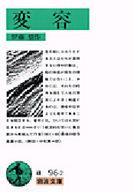 <<政治・経済・社会>> 変容 / 伊藤整