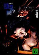 <<国内ミステリー>> 魍魎の匣-文庫版 / 京極夏彦