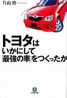<<日本文学>> トヨタはいかにして「最強の車」をつくった / 片山修