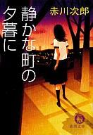 <<国内ミステリー>> 静かな町の夕暮れに / 赤川次郎