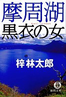 <<日本文学>> 摩周湖 黒衣の女 / 梓林太郎