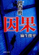 <<日本文学>> 捜査班 因果 / 麻生俊平