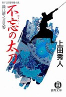 <<日本文学>> 不忘の太刀-織江緋之介見参- / 上田秀人