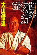 <<日本文学>> 世界ケンカ旅 / 大山倍達