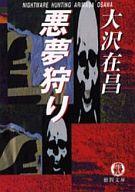 <<日本文学>> 悪夢狩り / 大沢在昌