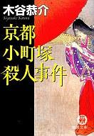 <<日本文学>> 京都小町塚殺人事件 / 木谷恭介