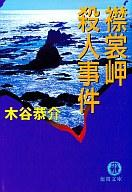 <<日本文学>> 襟裳岬殺人事件 / 木谷恭介