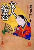 <<日本文学>> 女人絵巻 / 澤田ふじ子