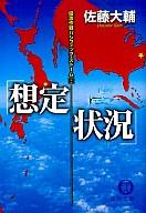 <<日本文学>> 想定状況 侵攻作戦パシフィック・スト 2 / 佐藤大輔
