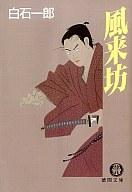 <<日本文学>> 風来坊 / 白石一郎