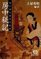 <<日本文学>> 房中秘記 中国古典性奇談 / 土屋英明