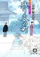 <<日本文学>> 残り火の町 市太郎人情控 / 富樫倫太郎