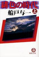 <<日本文学>> 緋色の時代 上 / 船戸与一