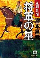<<日本文学>> 義輝異聞 将軍の星 / 宮本昌孝