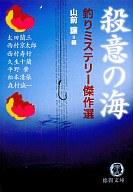 <<日本文学>> 殺意の海 釣りミステリー傑作選 / 山前譲
