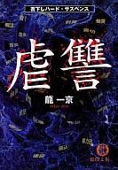 <<日本文学>> 虐讐 / 龍一京