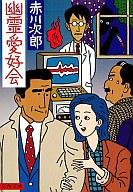 <<国内ミステリー>> 幽霊愛好会 / 赤川次郎