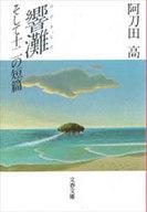 <<日本文学>> 響灘 そして十二の短篇 / 阿刀田高