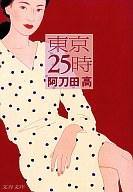 <<日本文学>> 東京25時 / 阿刀田高