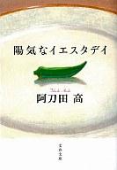 <<日本文学>> 陽気なイエスタデイ / 阿刀田高