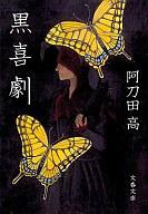 <<日本文学>> 黒喜劇 / 阿刀田高