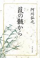 <<日本文学>> 葭の髄から / 阿川弘之