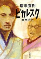 <<日本文学>> ピカレスク 太宰治伝 / 猪瀬直樹