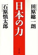 <<日本文学>> 日本の力 / 石原慎太郎