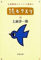 <<日本文学>> 読むクスリ PART.15 / 上前淳一郎