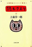 <<日本文学>> 読むクスリ 22 / 上前淳一郎