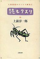 <<日本文学>> 道があるから迷う 読むクスリ 33 / 上前淳一郎