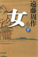 <<日本文学>> 女 下 / 遠藤周作