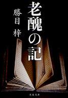<<日本文学>> 老醜の記 / 勝目梓