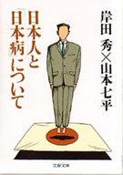 <<日本文学>> 日本人と「日本病」について / 岸田秀