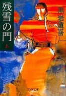 <<日本文学>> 残雪の門 上 / 黒岩重吾