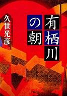 <<日本文学>> 有栖川の朝 / 久世光彦