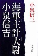 <<日本文学>> 海軍主計大尉小泉信吉 / 小泉信三