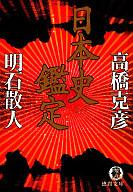 <<日本文学>> 日本史鑑定 / 明石散人