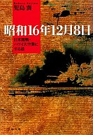 <<日本文学>> 昭和16年12月8日 日米開戦ハワイ大空 / 児島襄