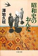 <<日本文学>> 昭和史のおんな / 澤地久枝