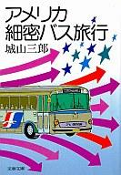 <<日本文学>> アメリカ細密バス旅行 / 城山三郎