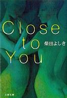 <<日本文学>> Close to You / 柴田よしき