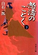 <<日本文学>> 怒濤のごとく 下 / 白石一郎