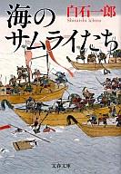<<日本文学>> 海のサムライたち / 白石一郎