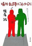 <<日本文学>> 場外乱闘はこれからだ / 椎名誠