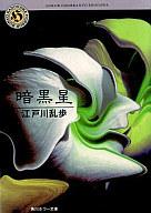 <<国内ミステリー>> 暗黒星 / 江戸川乱歩
